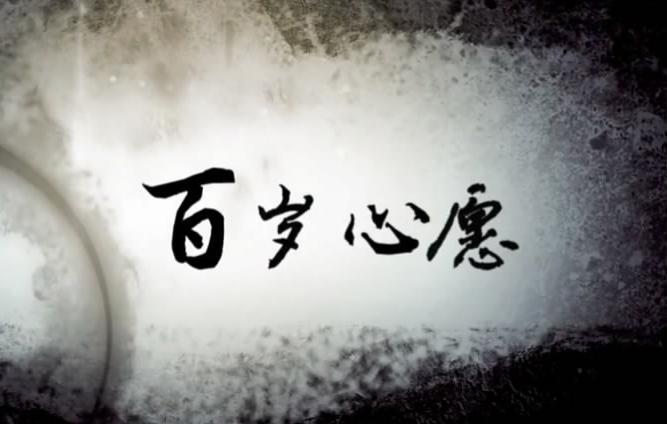 贝博官网ballbet中医院微电影——《百岁心愿》